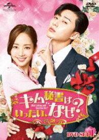 キム秘書はいったい、なぜ? DVD SET1【特典DVD付】(お試しBlu-ray付) [DVD]