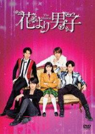 花より男子 The Musical [DVD]