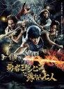 [Blu-ray] 勇者ヨシヒコと導かれし七人 Blu-ray BOX