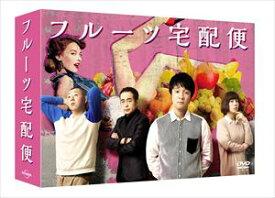 フルーツ宅配便 DVD BOX [DVD]