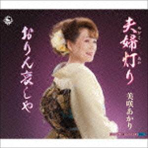 美咲あかり / 夫婦灯り/おりん哀しや [CD]