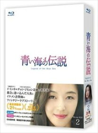青い海の伝説<韓国放送版> Blu-ray BOX2 [Blu-ray]