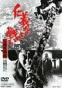 [DVD] 仁義なき戦い 広島死闘篇(期間限定) ※再発売