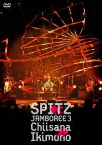 "[DVD] スピッツ/JAMBOREE 3 ""小さな生き物"""