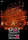"JAMBOREE 3 ""小さな生き物"" DVD"