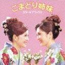 [CD] こまどり姉妹/スター☆デラックス こまどり姉妹
