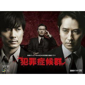 犯罪症候群 DVD-BOX [DVD]