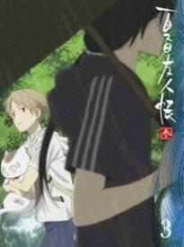 夏目友人帳 参 3(完全生産限定版) [Blu-ray]