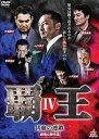 [DVD] 覇王〜凶血の連鎖〜IV