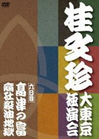 桂文珍 大東京独演会 <六日目> 高津の富/商社殺油地獄 [DVD]
