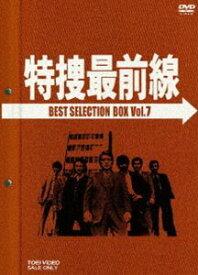 特捜最前線 BEST SELECTION BOX Vol.7【初回生産限定】 [DVD]