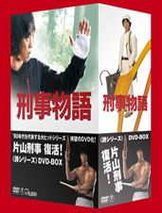 [DVD] 刑事物語 <詩シリーズDVD-BOX>