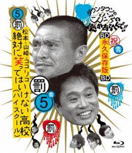 [Blu-ray] ダウンタウンのガキの使いやあらへんで!! 〜ブルーレイシリーズ5〜 松本・山崎・ココリコ 絶対に笑ってはいけない高校(ハイスクール)