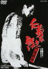 仁義なき戦い 代理戦争(期間限定) ※再発売 [DVD]