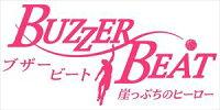 ブザー・ビート ~ 崖っぷちのヒーロー