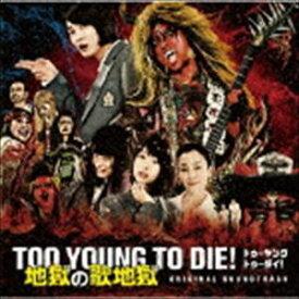 (オリジナル・サウンドトラック) TOO YOUNG TO DIE! 地獄の歌地獄 [CD]