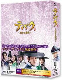テバク 〜運命の瞬間〜 Blu-ray BOX III [Blu-ray]