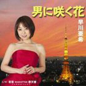 早川亜希 / 男に咲く花 [CD]