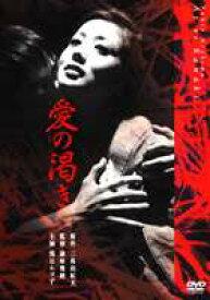 愛の渇き(新潮文庫連動DVD) [DVD]