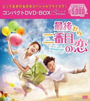 最後から二番目の恋~beautifuldays コンパクトDVD-BOX