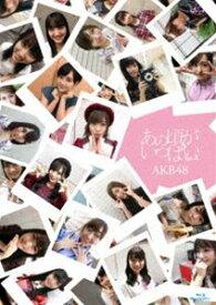 AKB48/あの頃がいっぱい〜AKB48ミュージックビデオ集〜 Type A [Blu-ray]