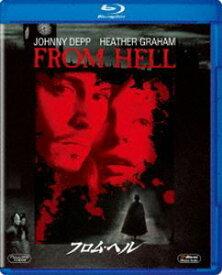 フロム・ヘル [Blu-ray]