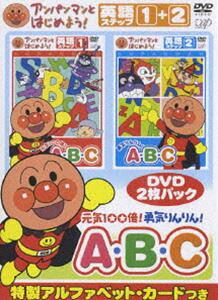 アンパンマンとはじめよう! 英語編 元気100倍! 勇気りんりん! A・B・C