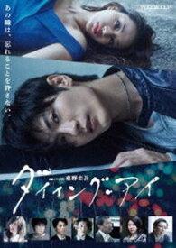 連続ドラマW 東野圭吾「ダイイング・アイ」 [Blu-ray]