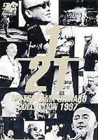 松山千春 1/21 松山千春コレクション1997 [DVD]