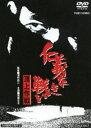 [DVD] 仁義なき戦い 頂上作戦(期間限定) ※再発売