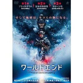 ワールドエンド【DVD】 [DVD]