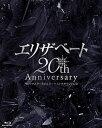[Blu-ray] エリザベート 20TH Anniversary96リマスターBD & オーケストラサウンドCD