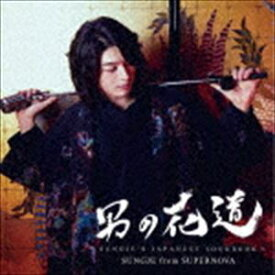 ソンジェ / 男の花道〜SUNGJE'S JAPANESE SONGBOOK〜(初回盤A/CD+DVD) [CD]