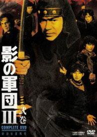 影の軍団3 COMPLETE DVD 弐巻(初回生産限定) [DVD]
