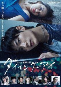 連続ドラマW 東野圭吾「ダイイング・アイ」 DVD