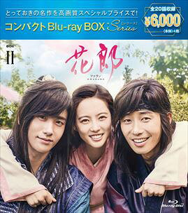 花郎<ファラン> コンパクトBlu-ray BOX