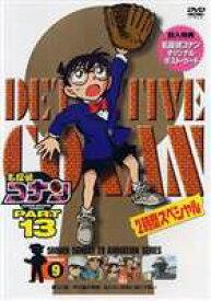 名探偵コナンDVD PART13 vol.9 [DVD]