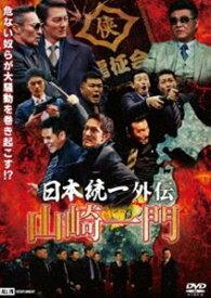 日本統一外伝 山崎一門 [DVD]