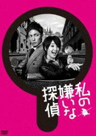 私の嫌いな探偵 DVD-BOX [DVD]