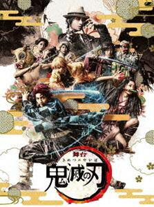 【Blu-ray】 舞台「鬼滅の刃」(完全生産限定版)