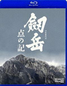 劔岳 点の記