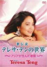 歌伝説 テレサ・テンの世界〜アジアが生んだ歌姫〜 [DVD]