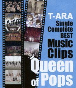 [Blu-ray] T-ARA/T-ARA SingleComplete BEST Music Clips Queen of Pops(初回限定盤)