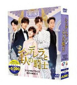 シンデレラと4人の騎士<ナイト> 期間限定スペシャルプライスBOX2(期間限定) [DVD]