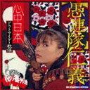 [CD] (オムニバス) 夜の番外地 愚連隊仁義 心中日本 アウトサイダー歌謡