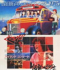 吉田拓郎 かぐや姫 コンサート イン つま恋 1975+'79 篠島アイランドコンサート [Blu-ray]