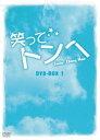 [DVD] 笑ってトンヘ DVD-BOX 1