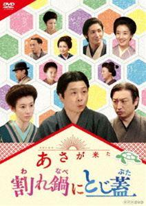 [DVD] 連続テレビ小説 あさが来た スピンオフ 割れ鍋にとじ蓋