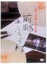 [DVD] 前略おふくろ様 DVD-BOX(7枚組+特典DISC)(初回限定生産)