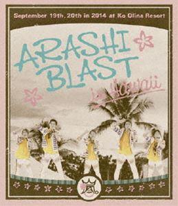 [Blu-ray] 嵐/ARASHI BLAST in Hawaii 【通常盤】
